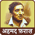 Ahmed Faraz Poetry Ghazals Hindi - अहमद फ़राज़ icon