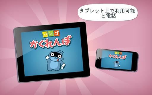 無料教育Appのパンゴ かくれんぼう 記事Game