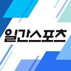 일간스포츠 icon