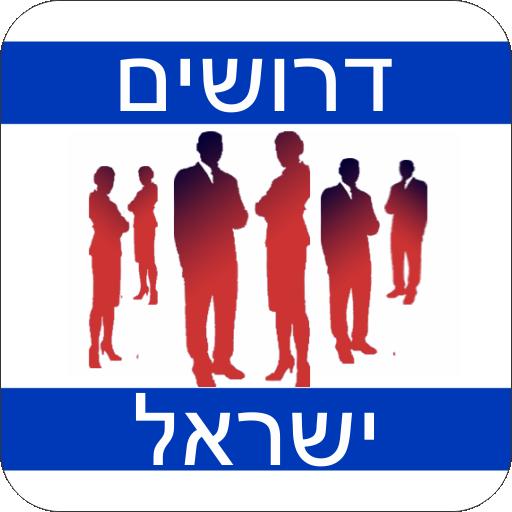 דרושים ישראל