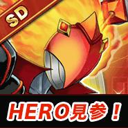 HERO見参!アイコン