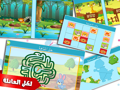 العاب ذكاء اطفال و بنات تعليمية التعليم و الذكاء  App Latest Version  Download For Android 8