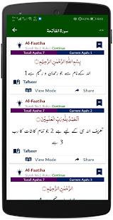 Download Tafheem ul Quran (Maulana Maudoodi R.A) For PC Windows and Mac apk screenshot 5