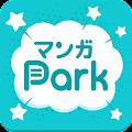 マンガPark - 人気マンガが毎日更新 全巻読み放題の漫画アプリ download