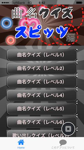 曲名クイズ・スピッツ編 ~歌詞の歌い出しが学べる無料アプリ~