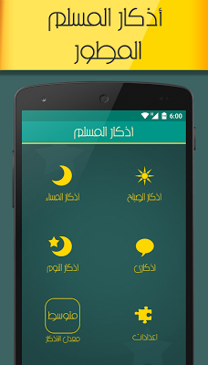 Athkar for Muslim - Auto - screenshot
