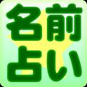 無料 姓名判断占い icon