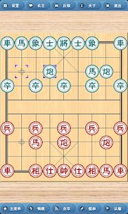象棋巫师 - náhled