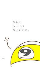 Photo: 9番アップ