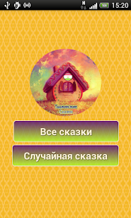 Free Таджикские сказки APK