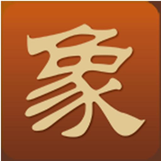 中国象棋 棋類遊戲 App LOGO-硬是要APP
