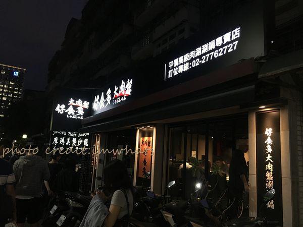 台北˙好食多涮涮鍋推薦給無肉不歡的你