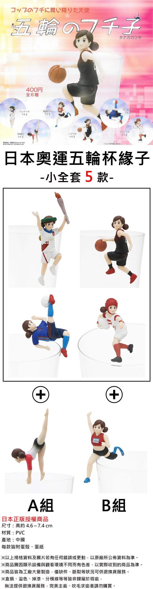 小全套5款 日本奧運五輪 杯緣子 扭蛋 轉蛋 杯緣子女孩 杯緣公仔 KITAN 奇譚 304913A 304913B