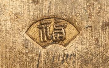 Photo: Fuku mark in Fan cartouche on brass