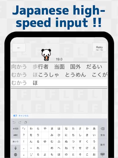 Flick Typing input practice app apkdebit screenshots 15