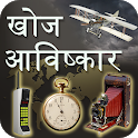 Discovery and Invention in Hindi icon