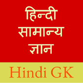 Hindi General Knowledge Android APK Download Free By Playquiz2win.com Apps