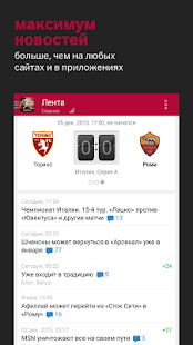 Рома+ Sports.ru- screenshot thumbnail