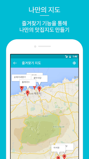 맛집지도 - TV맛집 검색 2.7.3 screenshots 6