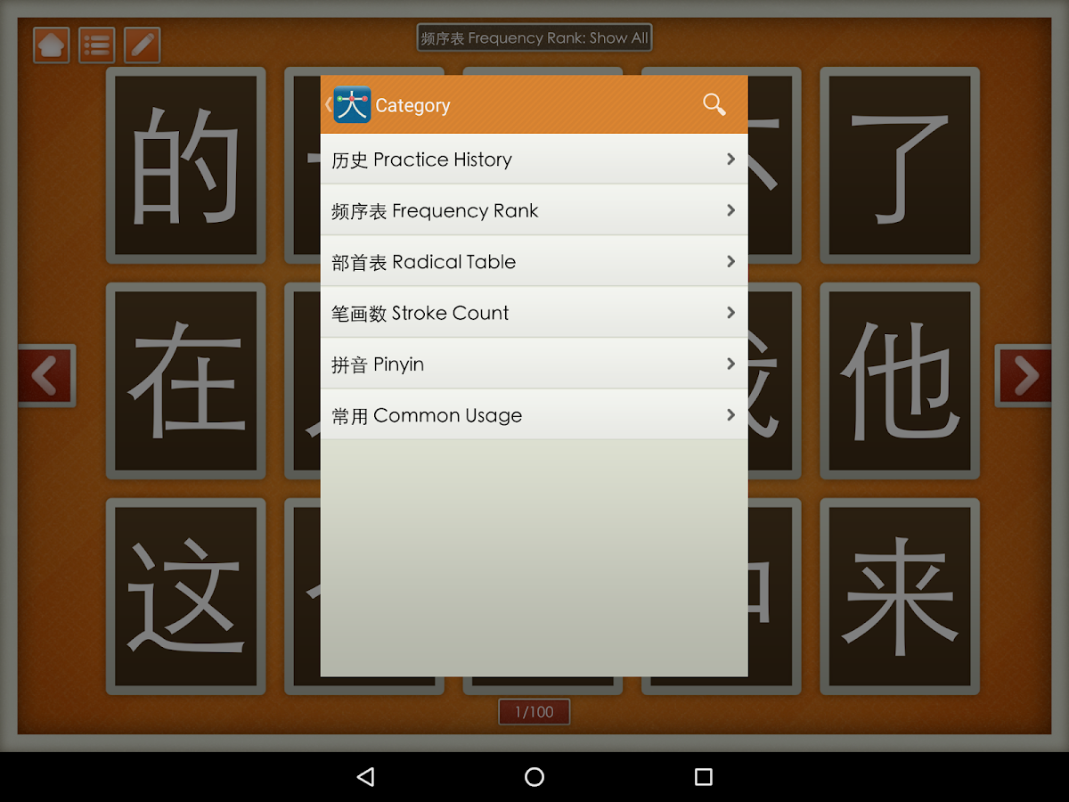 Word Tracer -- Learn Chinese- screenshot