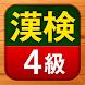 漢検4級 無料!漢字検定問題集