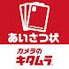 カメラのキタムラの挨拶状作成アプリ ‐結婚報告等のはがき印刷を簡単注文 Android
