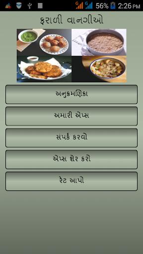 Upvas Vrat Farali Recipes