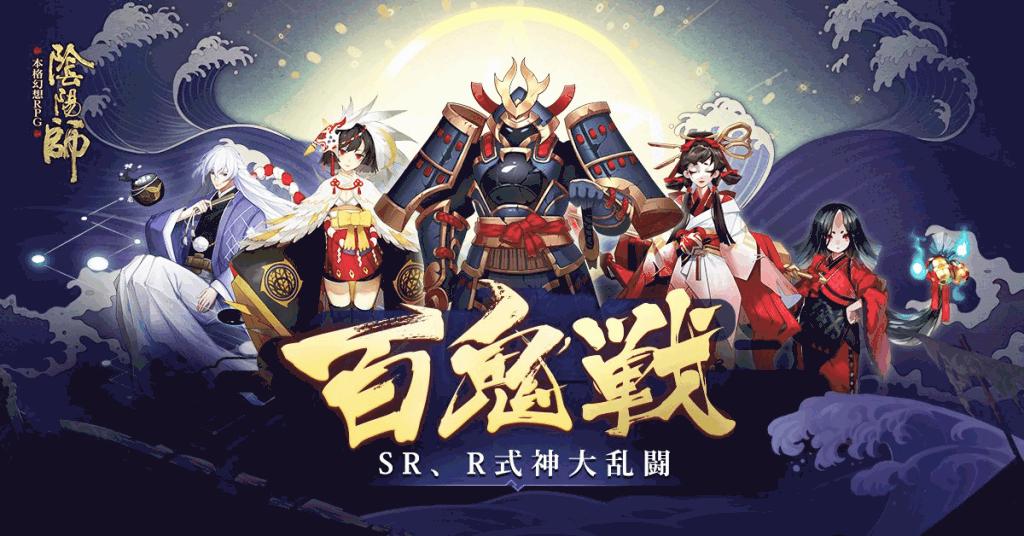百鬼戦SRR大乱闘