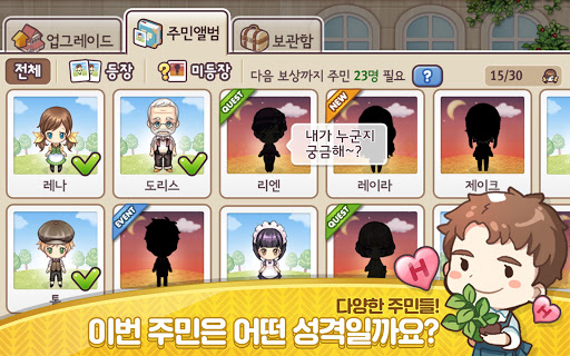 에브리타운 for Kakao screenshot 14