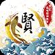 賢記海味 for PC-Windows 7,8,10 and Mac