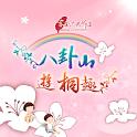 2015客家桐花祭 -八卦遊桐趣 icon