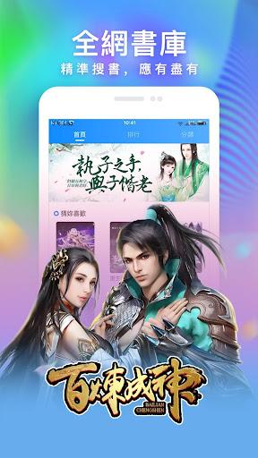 暖暖小說 screenshot 2
