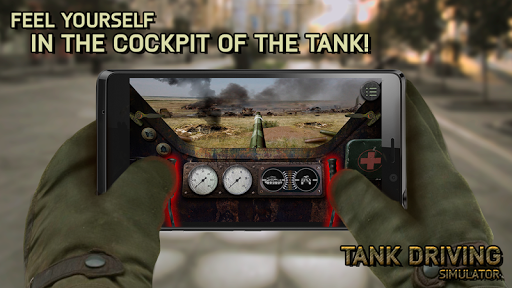 タンクのドライビングシミュレーター