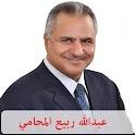 عبدالله ربيع icon