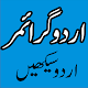 Learn Urdu Grammar for PC-Windows 7,8,10 and Mac