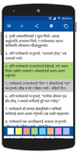 Download Nepali Bible For PC Windows and Mac APK 1 0 2