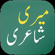 Urdu Shayari, Urdu Poetry - Meri Shayari