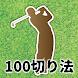 ゴルフレッスン~ゴルフスコア管理 練習 スイング ドライバー アプローチ 初心者~ - Androidアプリ