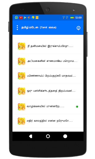 Tamil Status & Tamil Quotes 1.3 screenshots 1