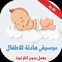 اغاني للاطفال للنوم والاسترخاء بدون انترنت icon