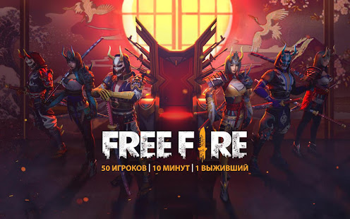 Free Fire - Battlegrounds мод