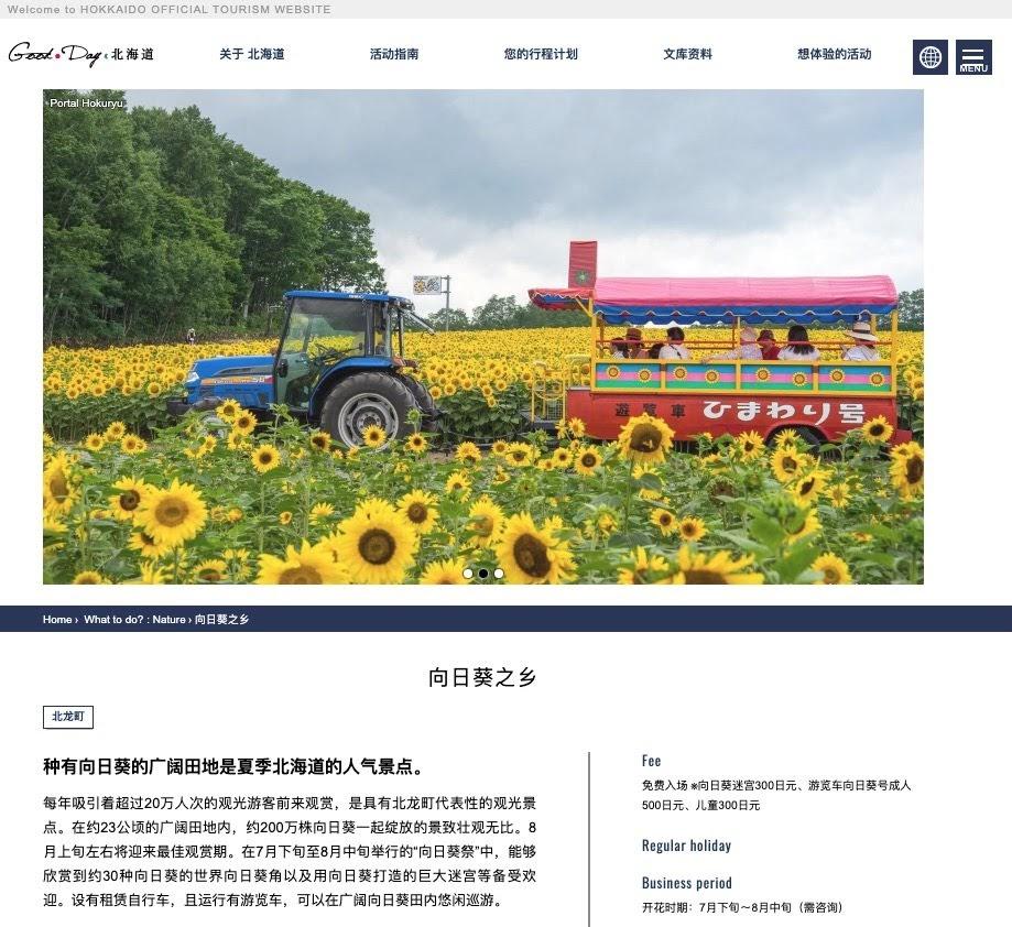 【英語】観光振興機構『Good Day 北海道』訪日外国人向けの観光コンテンツ