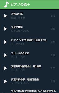 ピアノBGM ピアノの森 作業用クラシック音楽まとめ  screenshot 0