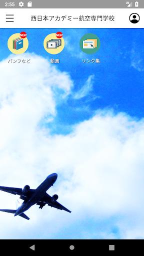 u897fu65e5u672cu30a2u30abu30c7u30dfu30fcu822au7a7au5c02u9580u5b66u6821u3000u30b9u30afu30fcu30ebu30a2u30d7u30ea 4.1.0 Windows u7528 1