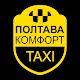 Download Комфорт Taxi Полтава – виклик таксі онлайн For PC Windows and Mac
