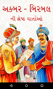 Akbar Birbal Story (Gujarati) screenshot 0