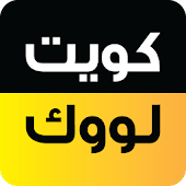 kuwaitlook (Yellow Pages)
