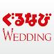 結婚式情報検索アプリ【ぐるなびウエディング】