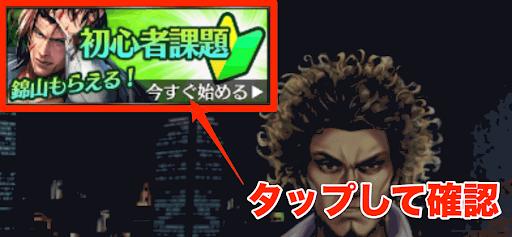 ゲームTOP画面から確認する画像