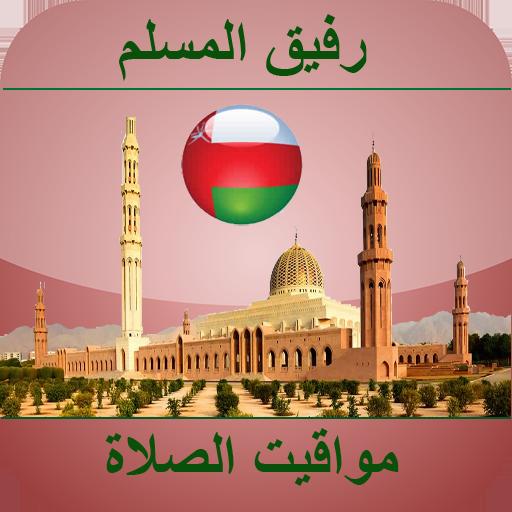 أوقات الصلاة سلطنة عمان